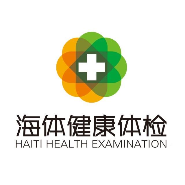 海体健康体检中心