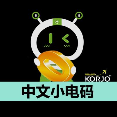 KORJO中文小电码