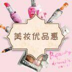 美妆优品惠