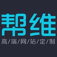 中山网站设计