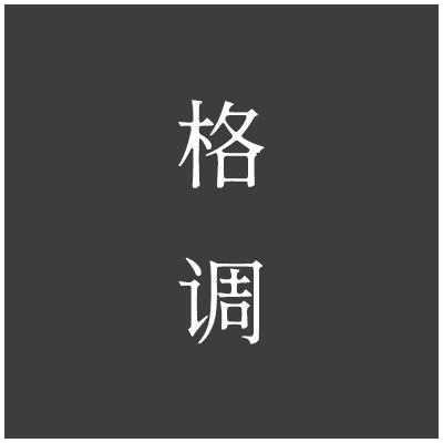 鏍艰皟澹佺焊