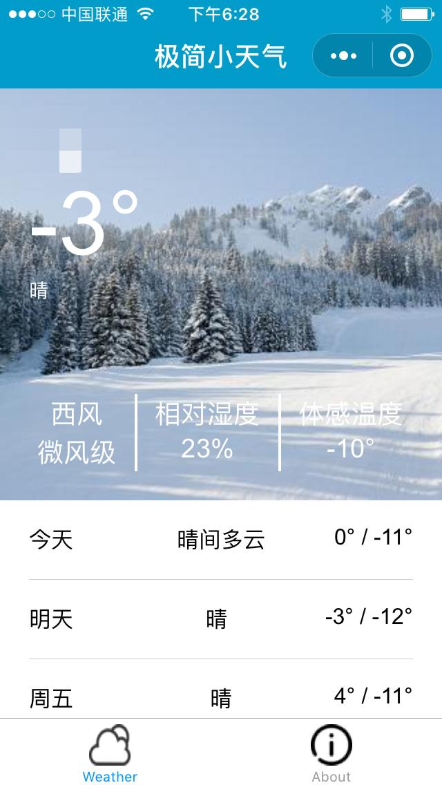 极简小天气