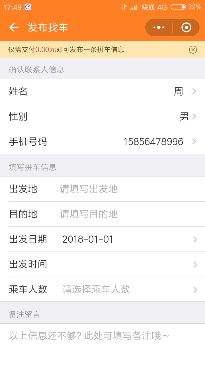 上海拼车E族小程序