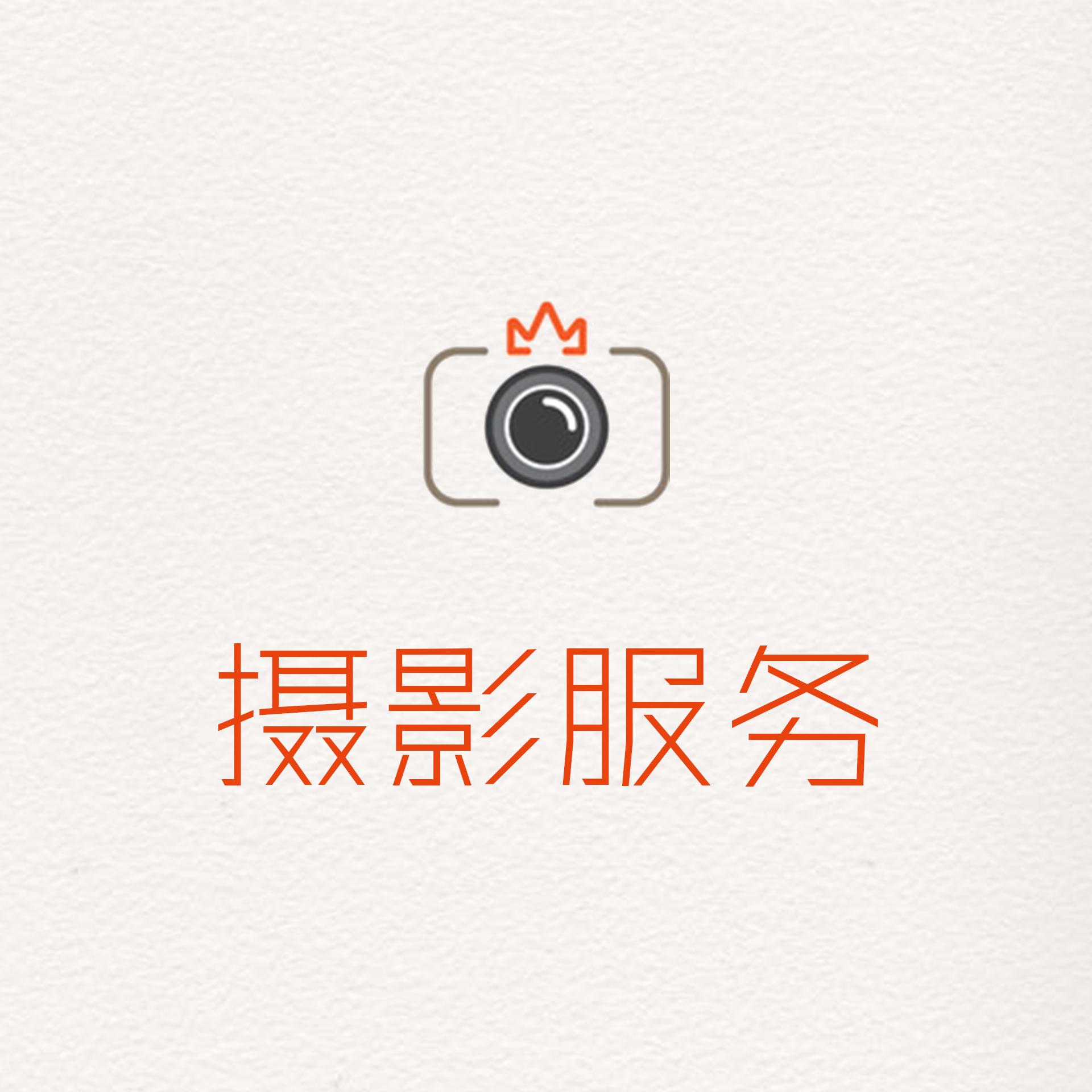 摄影便民服务