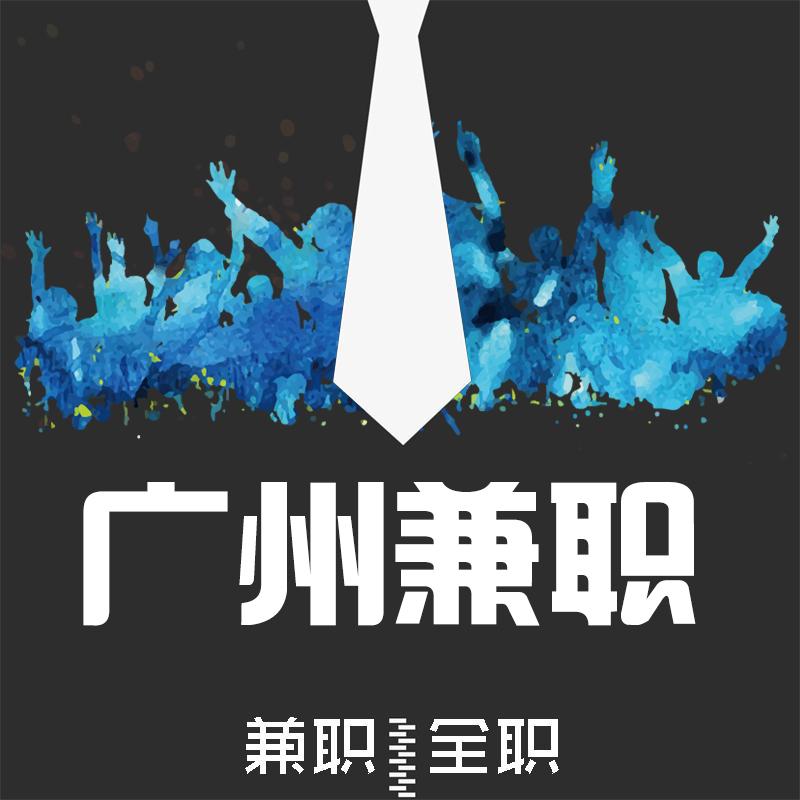广州兼职Go