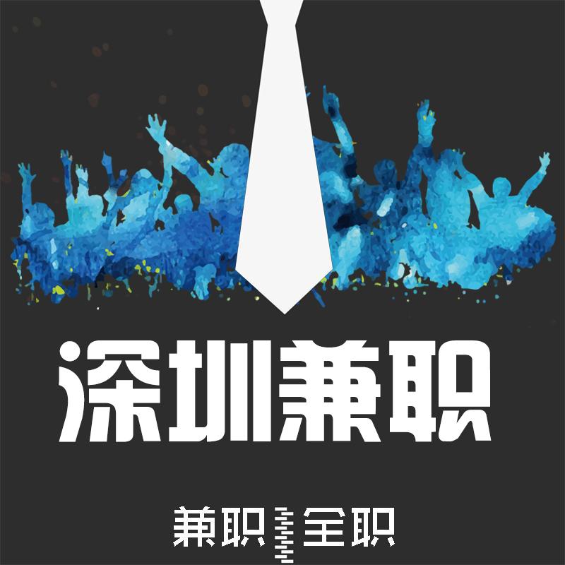 深圳兼职Go