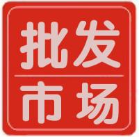 申城上海批发市场