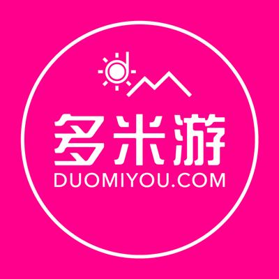 多米游高端别墅酒店主题度假定制