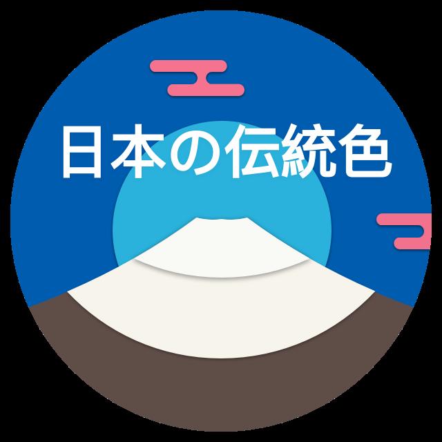日本传统色Lite