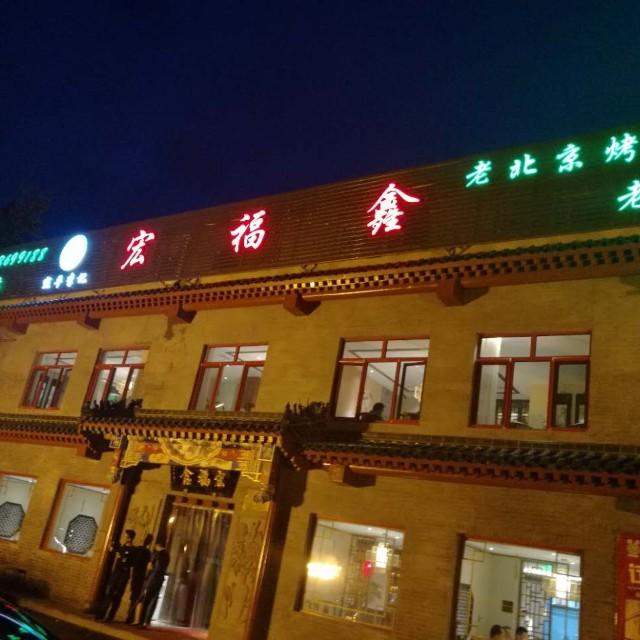 北京市宏福鑫烤鸭店