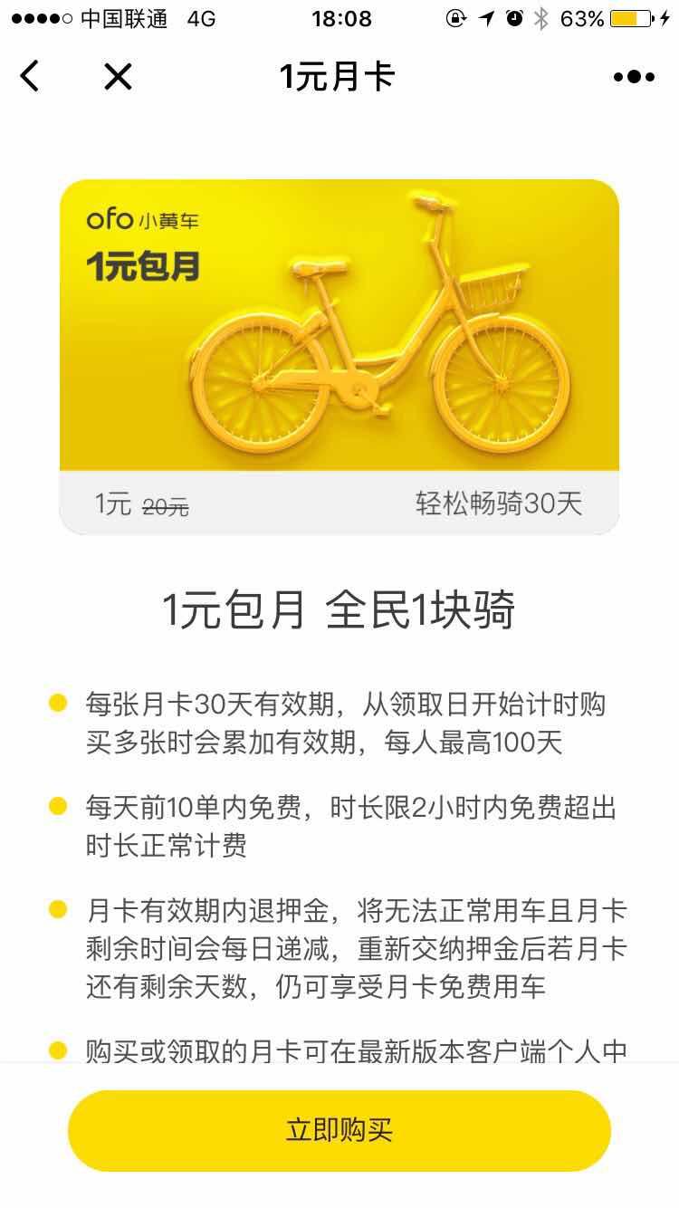 ofo小黄车官方版