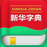 新华字典有道汉语汉字拼音词典