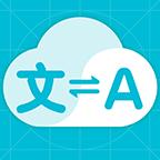 中英文翻译词典软件在线翻译官