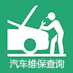 汽车维修保养查询