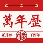 万年历节日历农历老黄历风水查询