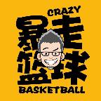 篮球暴叔视频