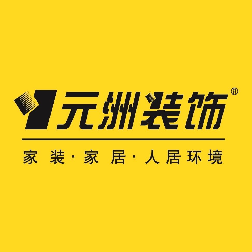 元洲装饰黄石公司