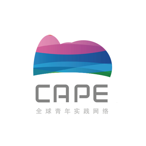 CAPE全球青年实践网络