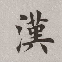 新汉语字典