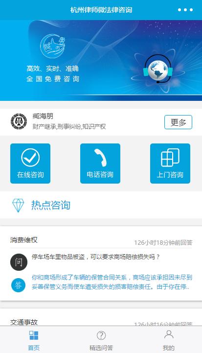 杭州律师微法律咨询