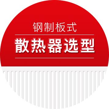 钢制板式散热器选型
