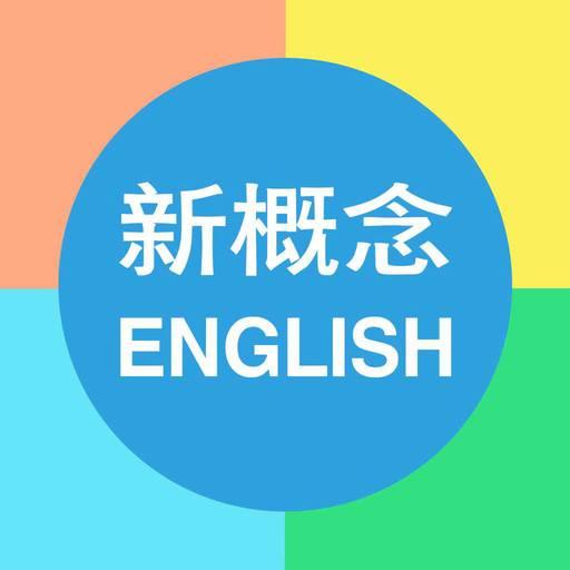 新概念英语vip