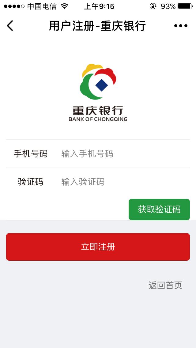 重庆银行+