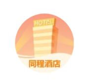 同程酒店预订
