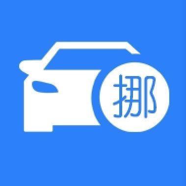 武汉交警挪车服务