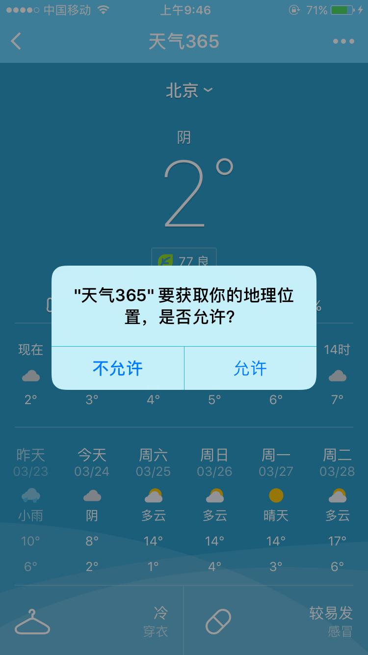 天气365