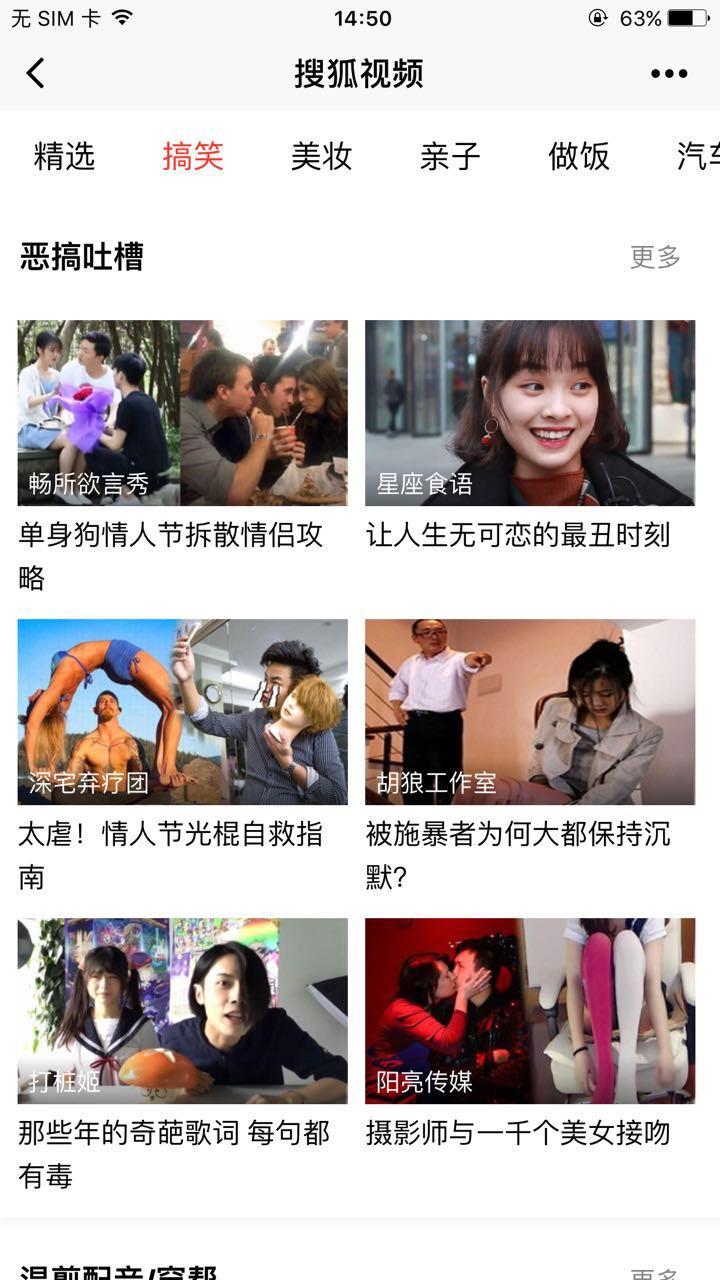 搜狐视频官方
