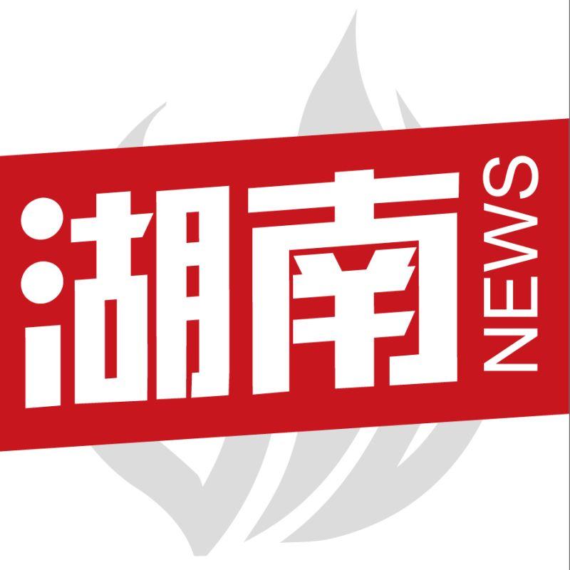 今日湖南新闻