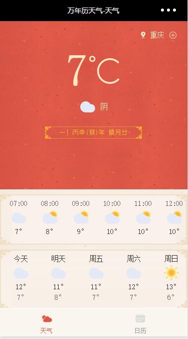 万年历天气