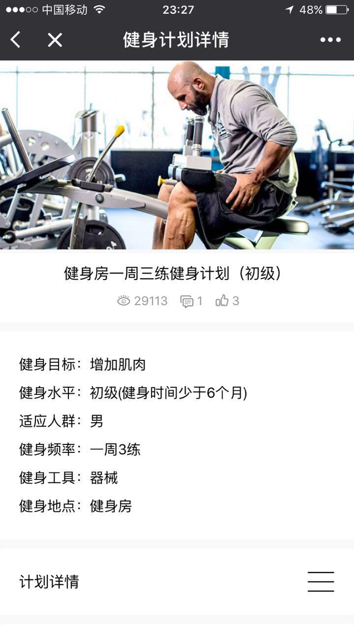 健身之家网