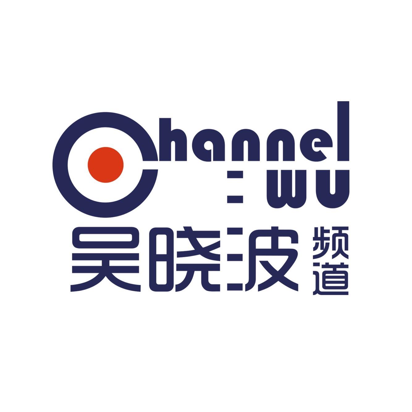 吴晓波频道会员