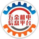 云南五金机电信息平台