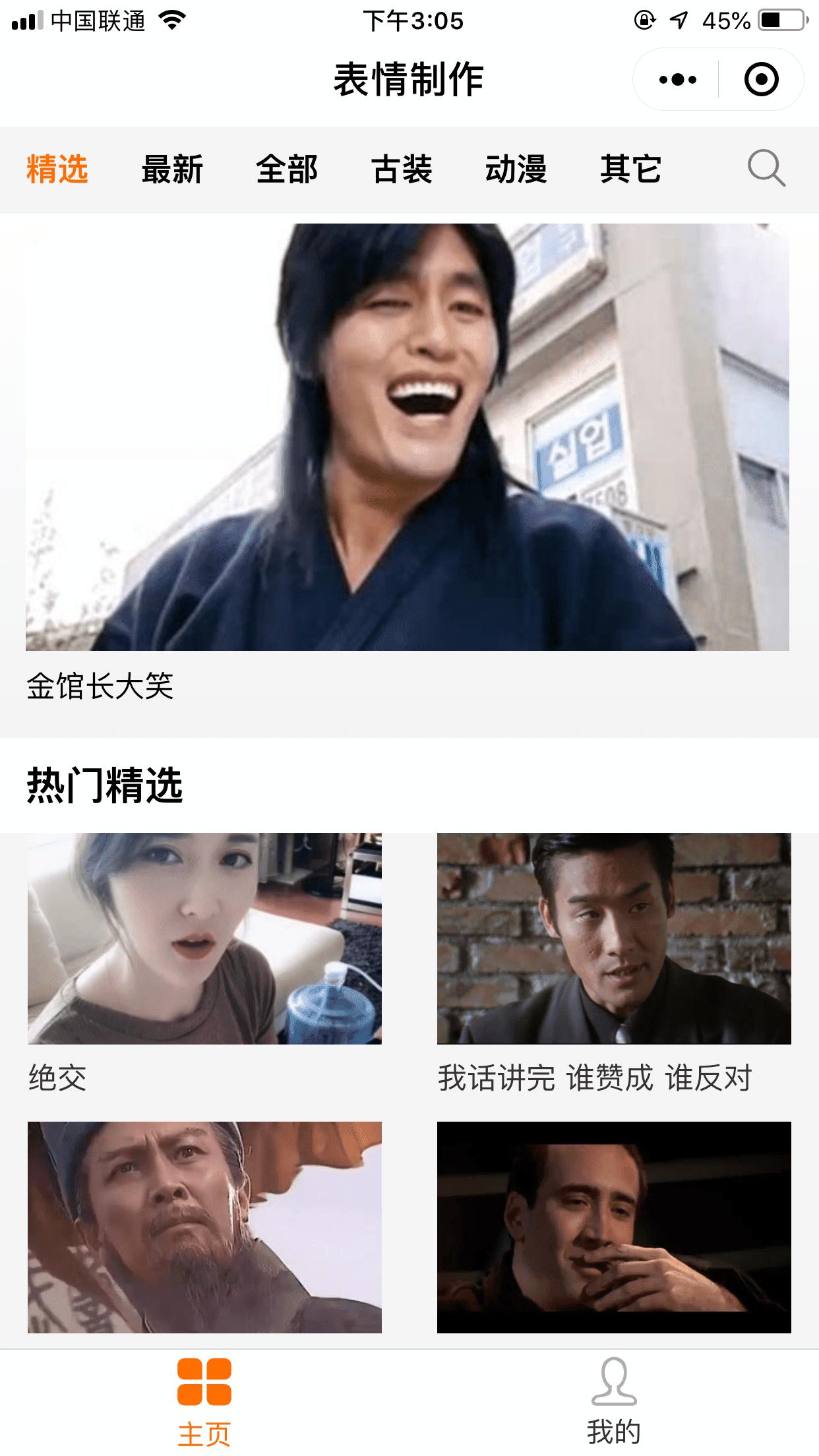 视频GIF表情