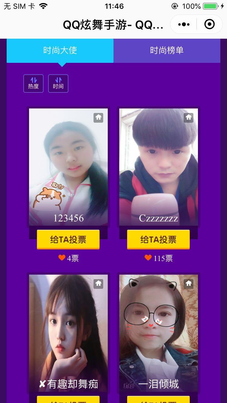 QQ炫舞手游之时尚大使竞选
