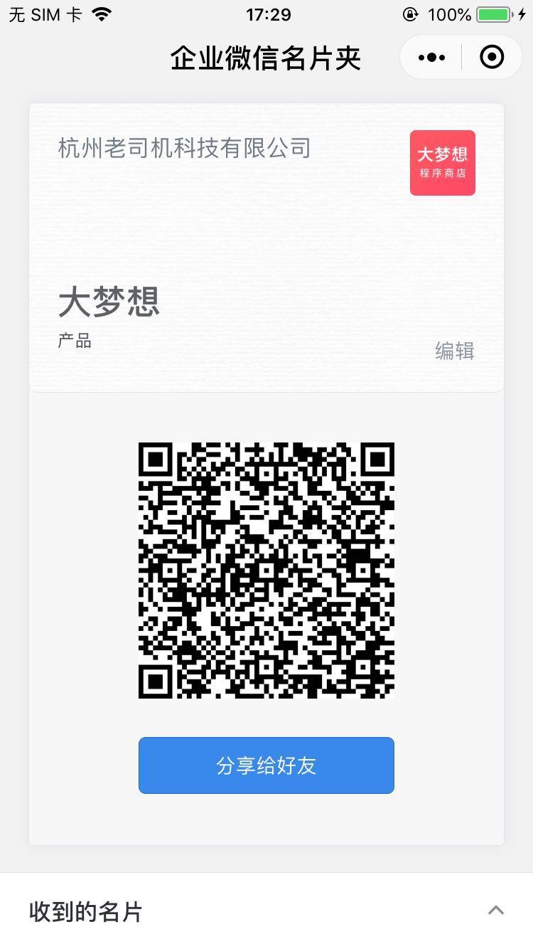企业微信名片夹