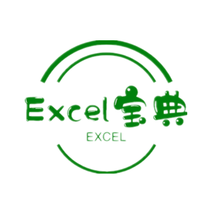 Excel宝典