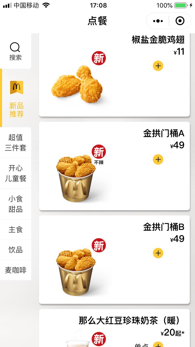 i麦当劳点餐