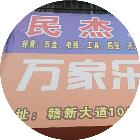 赣县灯饰卫浴