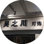 吴之川灯饰窗帘