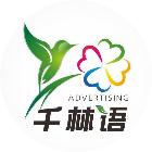 昆明千林语广告