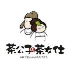 茶公子与茶女仕湘潭店