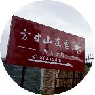 方寸山网络商业街