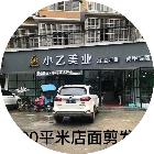 平舆县小乙发型工作室