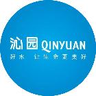 邹平沁Qinyuan园净水器