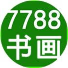 7788书画