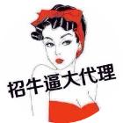 wbkf8003岳阳棋牌招代理zixun198